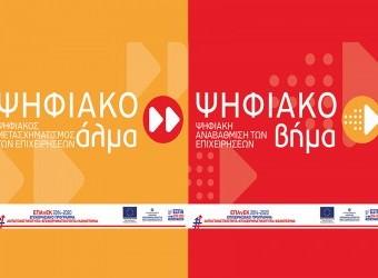 2 νέα προγράμματα ΕΣΠΑ: Ψηφιακό βήμα και Ψηφιακό Ά
