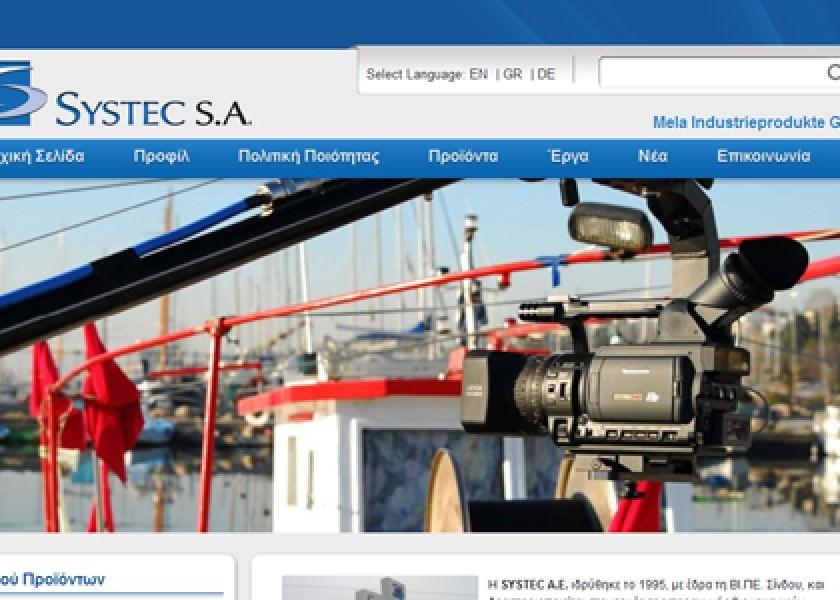 κατασκευή δυναμικής ιστοσελίδας για τη Systec SA