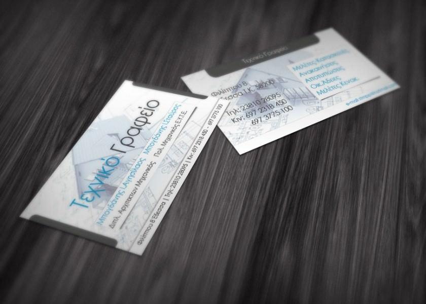 Εταιρικές κάρτες για Τεχνικό Γραφείο