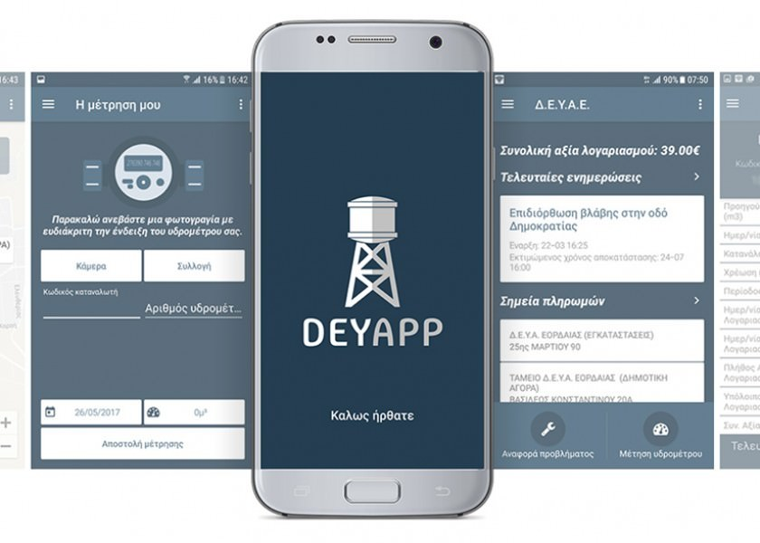 Κατασκευή Android & iOS mobile application DEYAPP