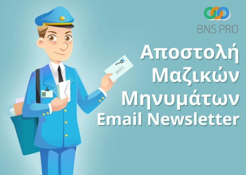 Αποστολή Μαζικών Μηνυμάτων - Email Newsletter