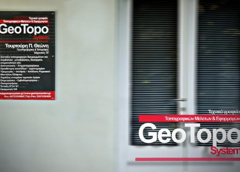 Διαφημιστική πινακίδα για την Geotopo System