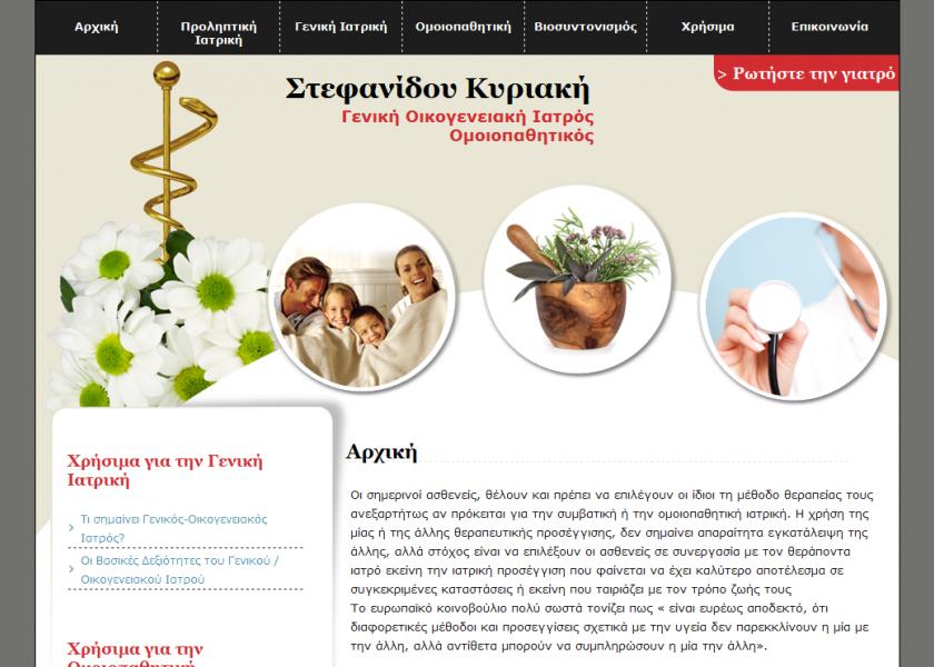 Δημιουργία επαγγελματικής ιστοσελίδας για την Κ. Σ
