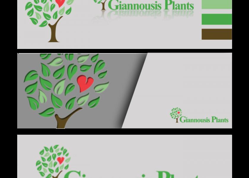 Λογότυπο για τα Φυτώρια Γιαννούσης