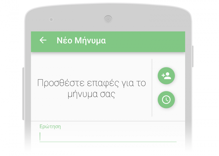 Κατασκευή Android mobile application Stealthiz